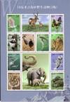 VR China Kleinbogen gesch�tzte Tiere 2000 Mi. Nr. 3115 - 3124 **