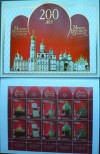 Russische Föderation Kleinbogen 200 Jahre Kreml Museen ( K 37 )