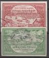 Rußland Mi. Nr. 167 - 168 y o Hungerhilfe Wolgagebiet dünnes Papier