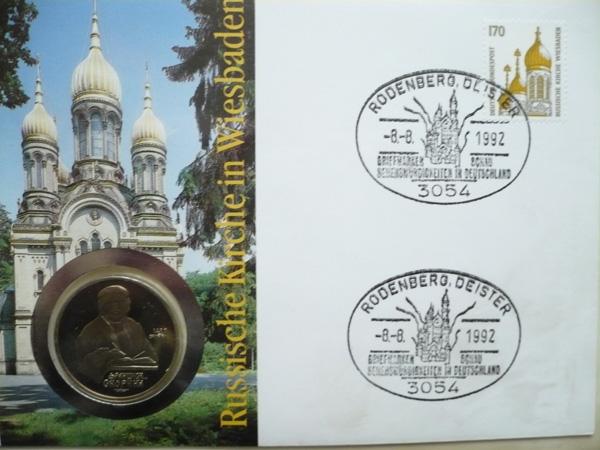 numisbrief russische kirche wiesbaden 1992 4 g nstig kaufen im briefmarken online shop. Black Bedroom Furniture Sets. Home Design Ideas