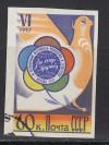 Sowjetunion Mi. Nr. 1922 B o geschnitten Weltfestspiele 1957