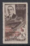 Sowjetunion Mi. Nr. 527 **  Transpolarflug Moskau - San Francisco