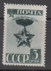 Sowjetunion Mi. Nr. 876 **  Marschallstern