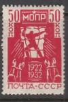 Sowjetunion  Mi. Nr.421 **  Hilfsorganisation