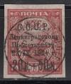 Sowjetunion Mi. Nr. 266 y o Hochwassergesch�digte d�nnes Papier