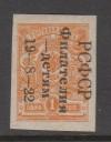 Rußland Rarität Dienstmarke Mi. Nr. 185 B  ** geprüft Kinderhilfe
