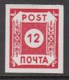 SBZ Mi. Nr. 41 ** sogenannte Poschta Marke mit russischer Inschrift