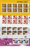 Schweiz 4 erschienene Kleinbogen 2007 o Sonderstempel