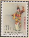 VR China Mi. Nr. 651 **  Schauspielkunst 10 F