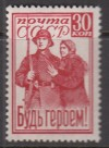 Sowjetunion Mi. Nr. 825 **  Rote Armee