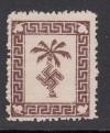 Besetzung II. WK Tunis Mi. Nr. I (*) Feldpostpäckchenmarke