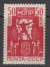 Sowjetunion Mi. Nr. 421 **  Kämpfer der Revolution