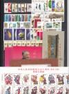 VR China Jahrgang 1999 ** bis auf einen Satz komplett ( S 1943 )