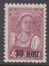 Sowjetunion Mi. Nr. 698 **  Freimarke mit neuen Wertaufdruck