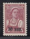 Sowjetunion seltene Mi. Nr. 698 Z ** Freimarke ohne Wasserzeichen